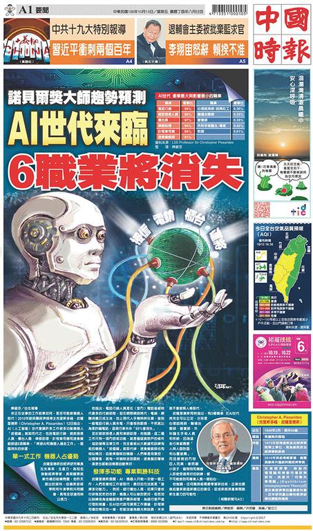 中國時報 2017年10月13日
