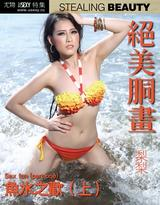 魚水之歡(上)-梨梨 (尤物 絕美胴畫系列 No.258)