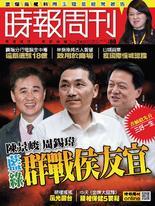 時報周刊 (時事版) 2017/10/13 第2069期