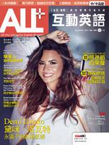 ALL+互動英語雜誌2017年11月號No.156
