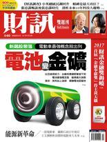 《財訊雙週刊》540期-電池變金礦