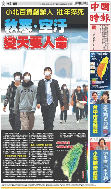 中國時報 2017年10月24日