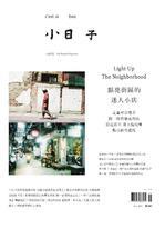 小日子享生活誌 NO.67