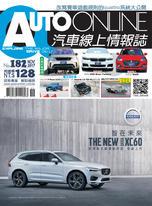 AUTO-ONLINE汽車線上情報誌 11月號/2017