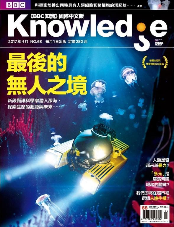 BBC知識 Knowledge 04月號/2017 第68期【精華版】