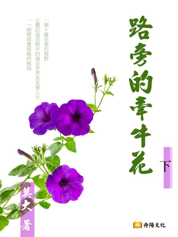 路旁的牽牛花 下 (共3冊)