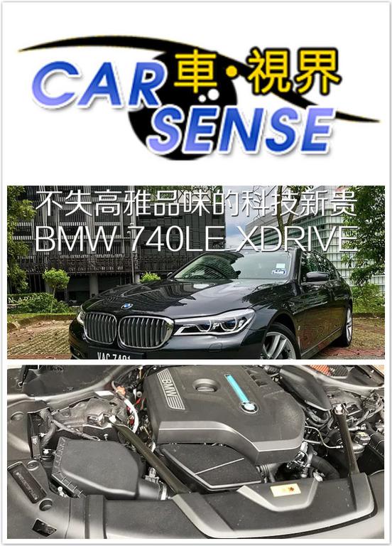 不失高雅品味的科技新贵BMW 740LE XDRIVE