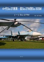 4+代Su-27家族:從Su-27M到Su-30SM