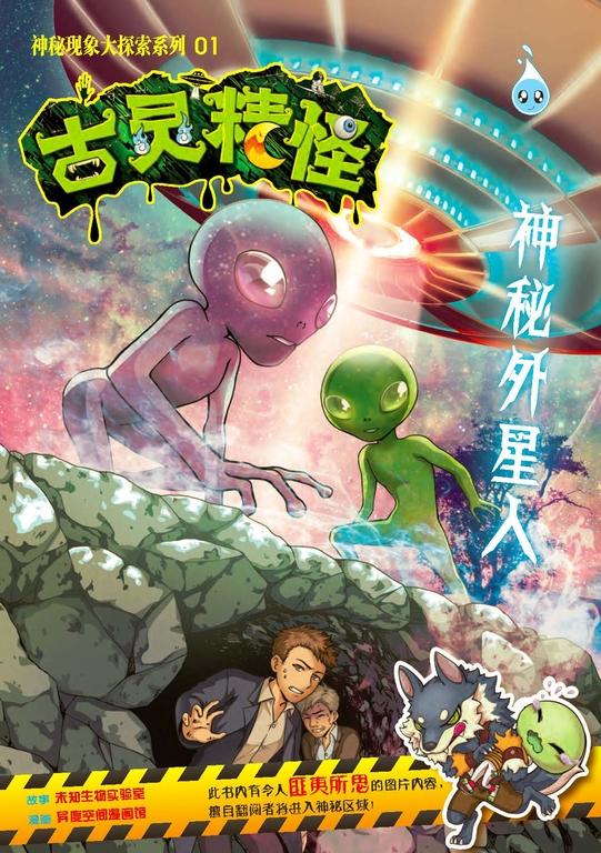 古灵精怪神秘现象大探索系列01-神秘外星人