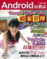 Android 玩樂誌 Vol.95【Google最新Files Go檔案工具】