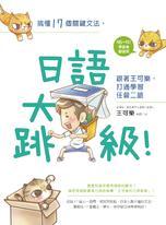 搞懂17個關鍵文法,日語大跳級!