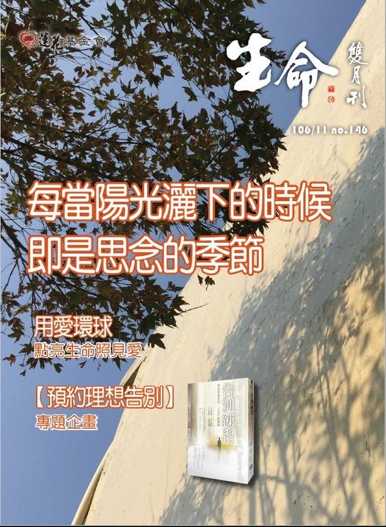 生命雙月刊146期