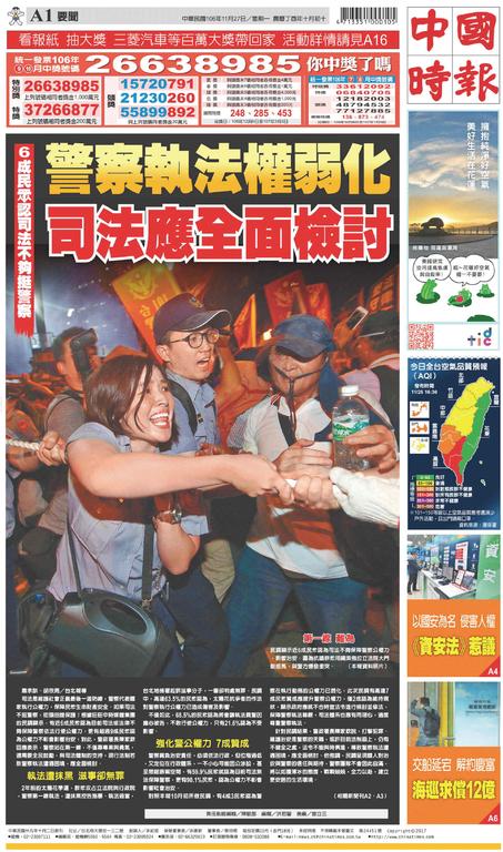 中國時報 2017年11月27日
