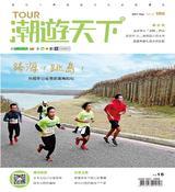 TOUR潮遊天下105期/2017年12月號