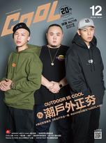 流行酷報 COOL (244)2017-12月號