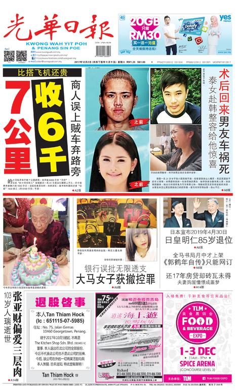 光華日報 2017年12月2日