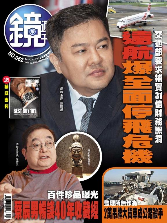 鏡週刊 2017年12月6日 第62期
