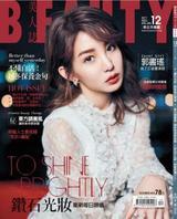 BEAUTY美人誌205期(12月號)
