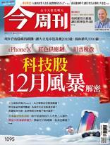 【今周刊】NO1095  科技股12月風暴解密