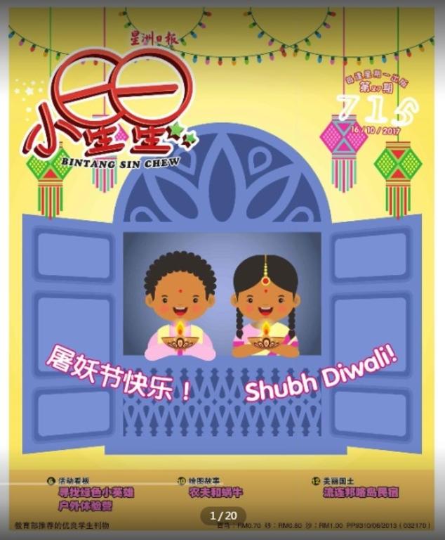 马来西亚《小星星》周刊(第715期)