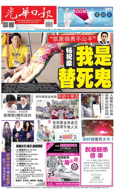 光華日報 2017年12月24日