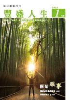 《豐盛人生》靈修月刊【繁體版】2018年1月號