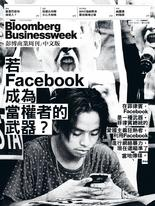《彭博商業周刊/中文版》第135期