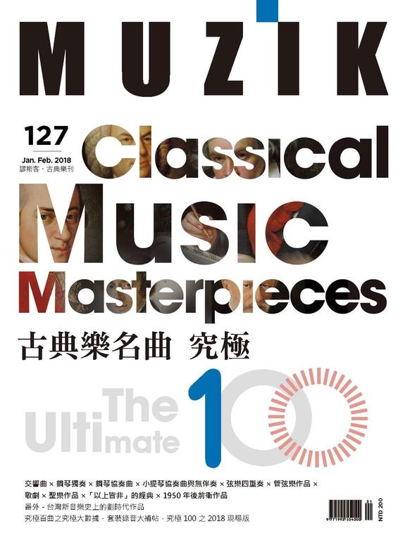 MUZIK古典樂刊 NO.127