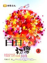 百日初戀 上 (共3冊)