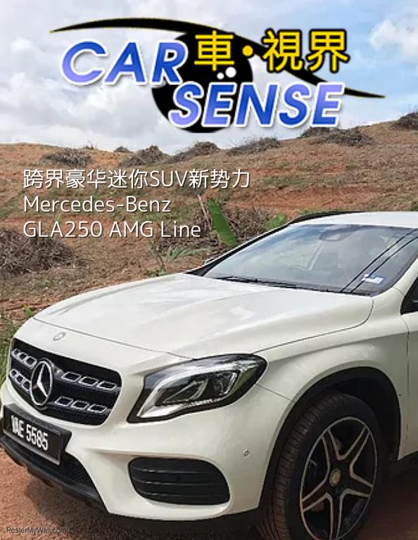 跨界豪华迷你SUV新势力:Mercedes-Benz GLA250 AMG Line