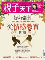 親子天下 1.2月合刊號/2018 第97期