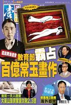 壹週刊 2018/1/17 第869期