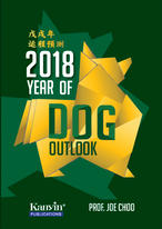 2018 Year of Dog Outlook