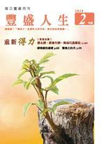 《豐盛人生》靈修月刊【繁體版】2018年2月號