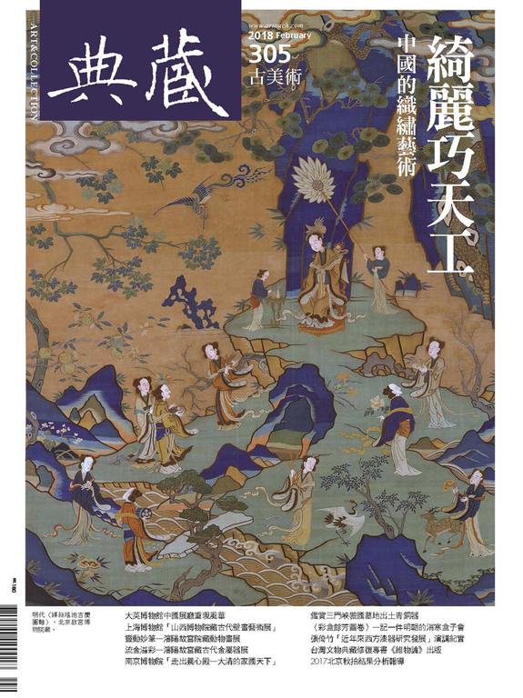 典藏古美術305期 / 2018年2月號