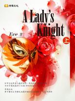 A Lady's Knight 上 (共3冊)