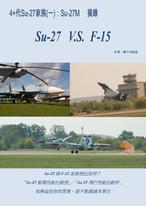 Su-27M專輯摘錄:Su-27 V.S. F-15