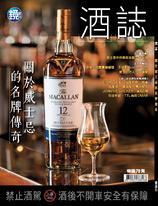 酒誌-關於威士忌的名牌傳奇