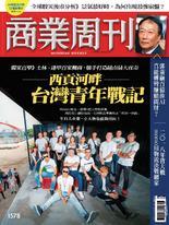 商業周刊 第1578期 西貢河畔 台灣青年戰記