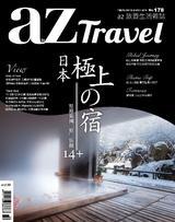 az Travel旅遊生活 2.3月號/2018 第178期