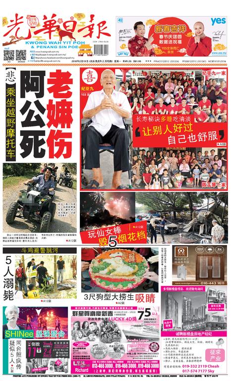 光華日報(晚報)2018年02月19日