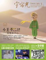 宇宙光雜誌2018年三月號(附有聲雜誌.mp3)