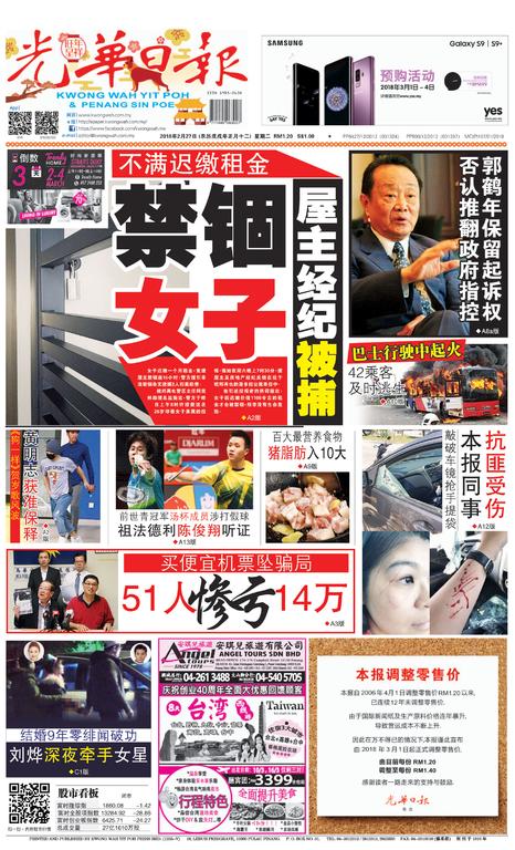 光華日報 2018年02月27日