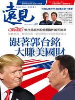 遠見雜誌 第381期/2018年3月號