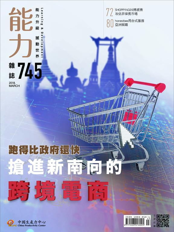【能力雜誌第745期】搶進新南向的跨境電商