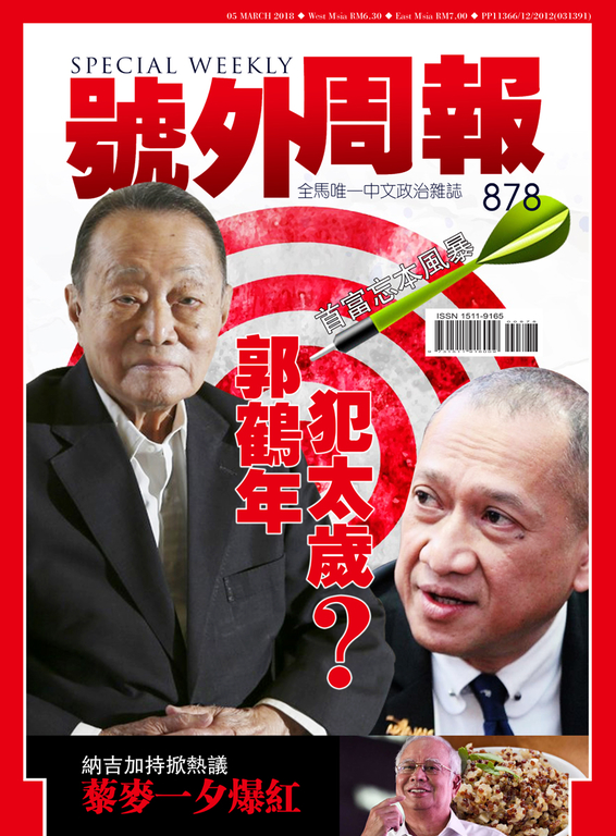 Special Weekly 號外周報 878期(2018)