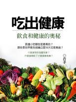 吃出健康《飲食和健康的奧秘》