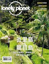 Lonely Planet 孤獨星球雙月刊 03+04月號/2018 第67期【精華版】