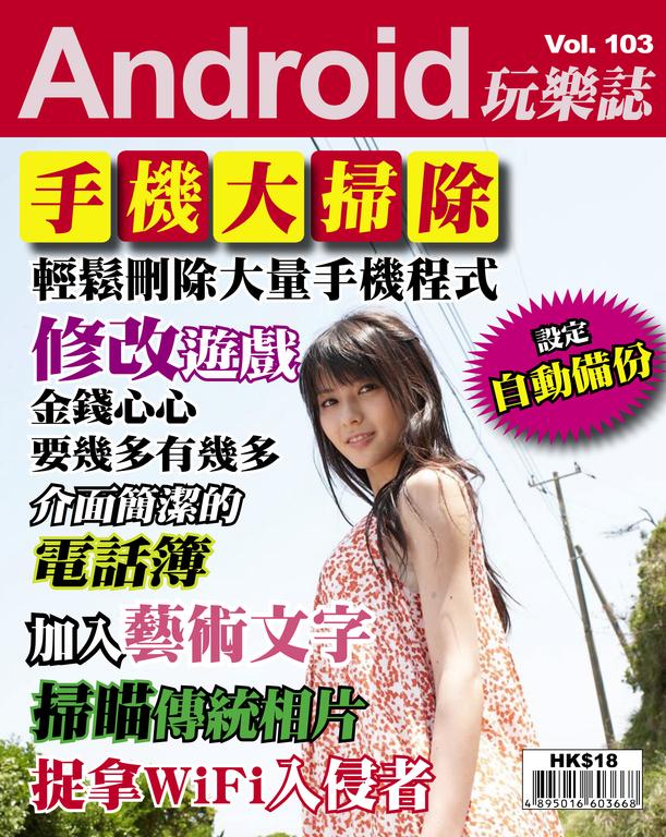 Android 玩樂誌 Vol.103【手機大掃除】