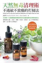 天然無毒清理術:不過敏不致癌的打掃法 Natural Cleaning Chinese Version